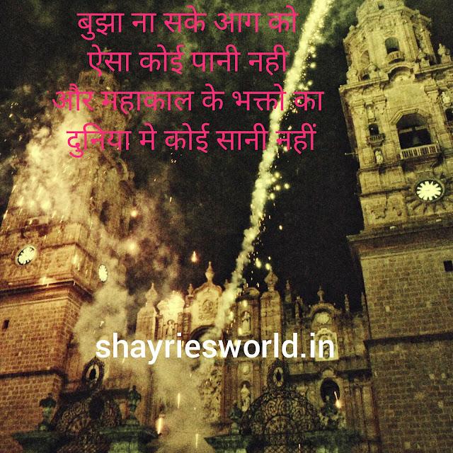 Mahakal Shayari | महाकाल शायरी