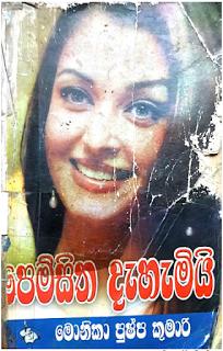 pemsitha dahamiy sinhala novel
