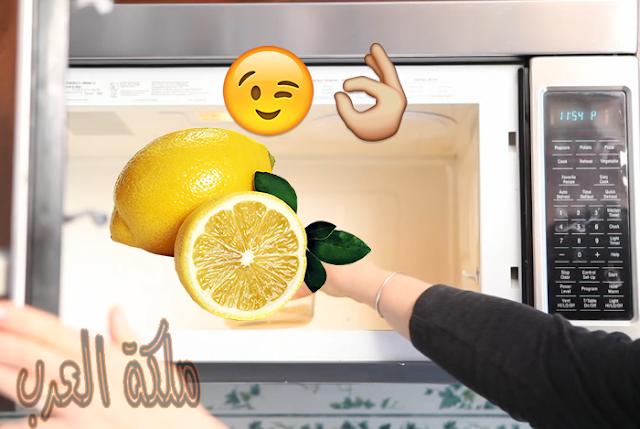 مذهل ... شاهدي ما الذي يحصل للفرن بعد وضع الليمون فيه لـ 20 ثانية فقط !!!