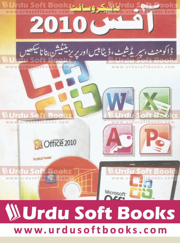 Microsoft Office 2010 in Urdu