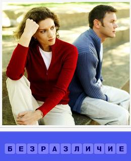 между мужчиной и женщиной появилось безразличие, сидят в разныхсторонах