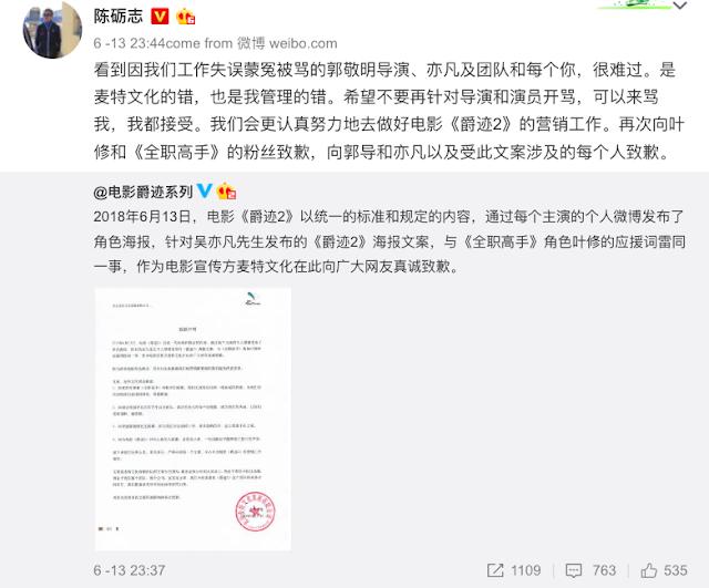 Kris Wu promote L.O.R.D. 2