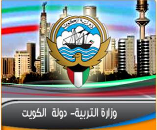 وظائف زارة التربيه بدولة الكويت لعام 2016-2017