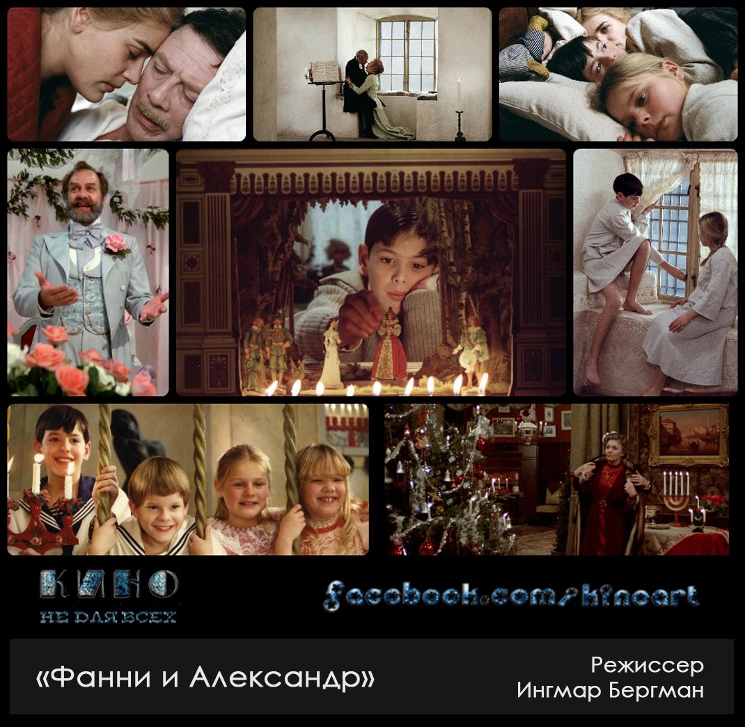 «Фанни и Александр», Режиссёр Ингмар Бергман
