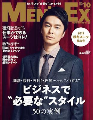 MEN'S EX (メンズ・イーエックス) 2017年10月号 raw zip dl