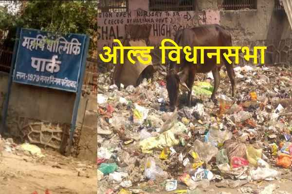 old-faridabad-gandagi-at-maharshi-balmiki-park-public-unhappy