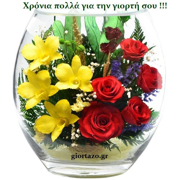 χρονια πολλα για την γιορτη σου giortazo.gr: Χρόνια πολλά για την γιορτή σουεικόνες με λόγια  χρονια πολλα για την γιορτη σου