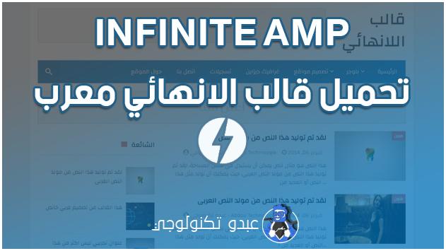 تحميل قالب اللانهائي أي ام بي معرب من عبدو تكنولوجي | template INFINITE AMP