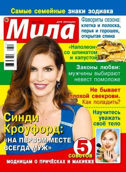 Читать онлайн журнал Мила (№8 апрель 2018) или скачать журнал бесплатно