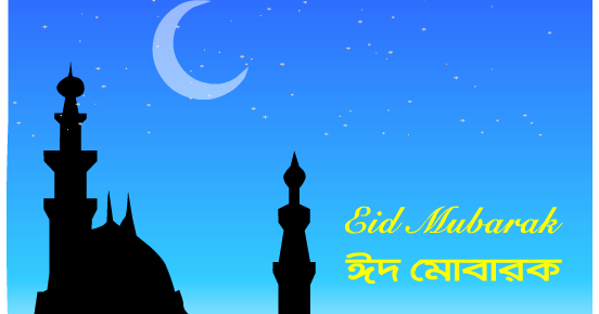 eid mubarak bangla wallpaper 2016 ramadan mubarak bangla wallpapers