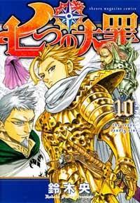 Nanatsu no Taizai Tomo 10
