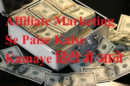 Affiliate Marketing Se Paise Kaise Kamaye हिंदी में जाने