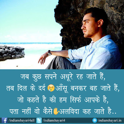 Sad Shayari and Bewafa Shayari