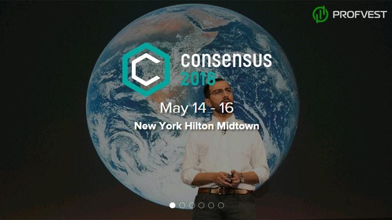 Итоги Consensus 2018