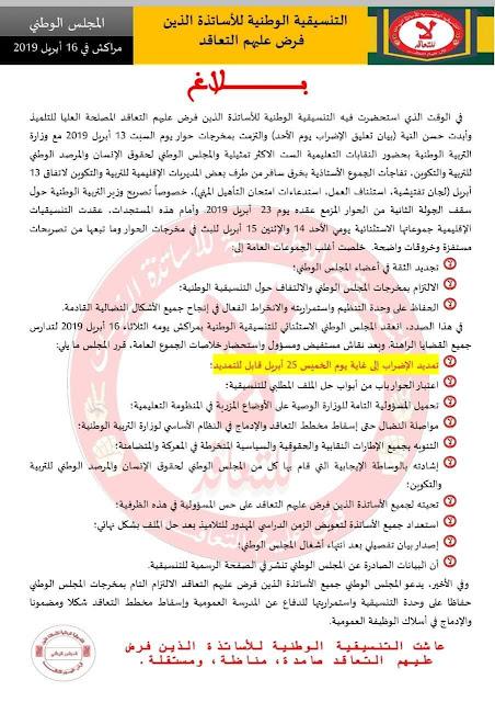تنسيقية الاساتذة الذين فرض عليهم التعاقد تعلن عن تمديد الإضراب
