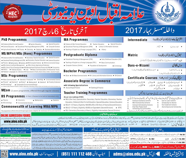 aiou admission,aiou admission advertisment