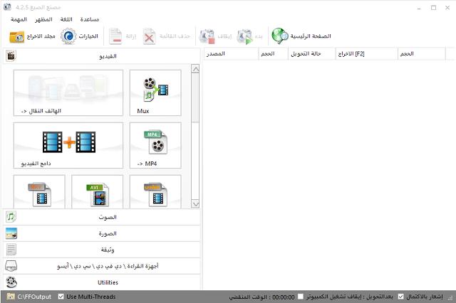 تحميل البرنامج الشهير Format Factory V4.2.5.0 آخر إصدار