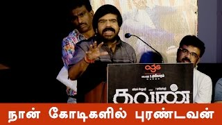 TR Sharing Interesting Facts About Vijay Sethupathi