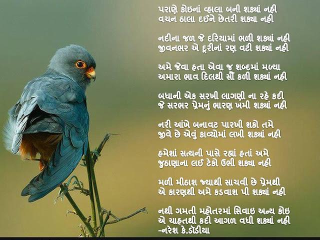 पराणे कोइनां व्हाला बनी शक्यां नही Gujarati gazal By Naresh K. Dodia