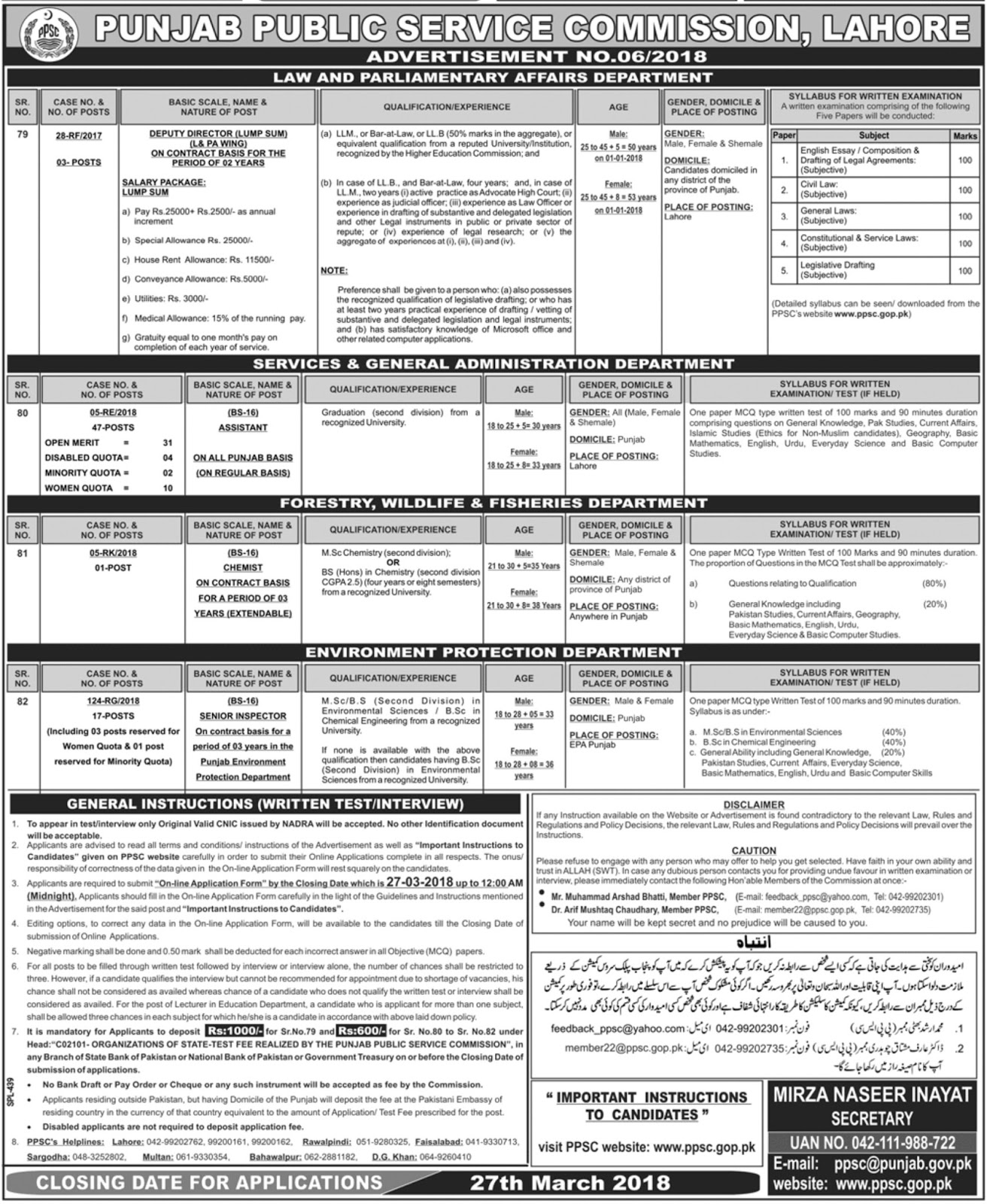Jobs In Punjab Public Service Commission PPSC 2018 for Senior Inspector and others