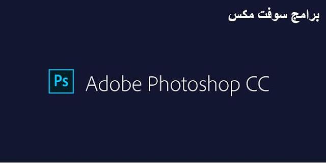 تحميل برنامج فوتوشوب Photoshop السلسلة كاملة مجانا برابط مباشر مضغوطة للكمبيوتر