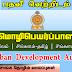 பதவி வெற்றிடம் - மொழிபெயர்ப்பாளர் : Urban Development Authority.