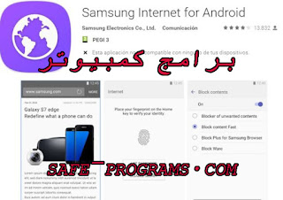 samsung internet for android تحميل