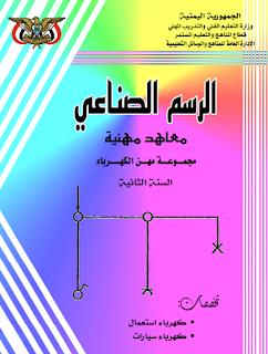 الرسم الصناعي pdf