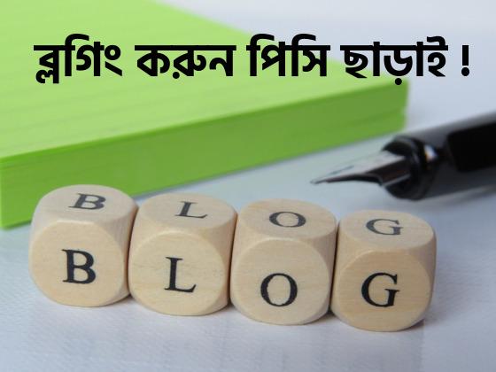 ব্লগিং করুন পিসি ছাড়াই