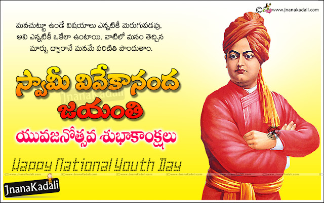 National Youth Day On 12th January, Swami Vivekananda Sayings quotes hd wallpapers