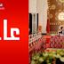 عاجل و رسمــــــــــيا من مراكش:هذا ما طالب به الملك محمد السادس اليوم في المجلس الوزاري
