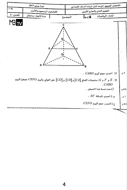 الامتحان الجهوي لمادة الرياضيات جهة سوس ماسة 2017 صفحة 4