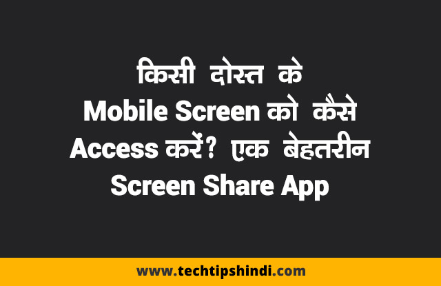 How to Acccess or Share Mobile screen - Tips in Hindi