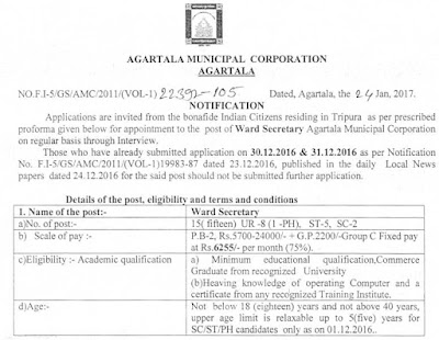 अगरतला नगर निगम Agartala Municipal Corporation Recruitment 2017
