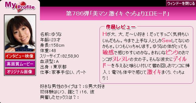 Pacific Girls No.786 Yuuna 03100