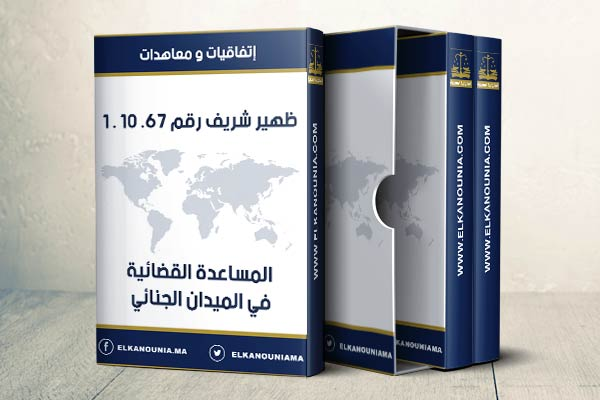 المساعدة القضائية في الميدان الجنائي PDF
