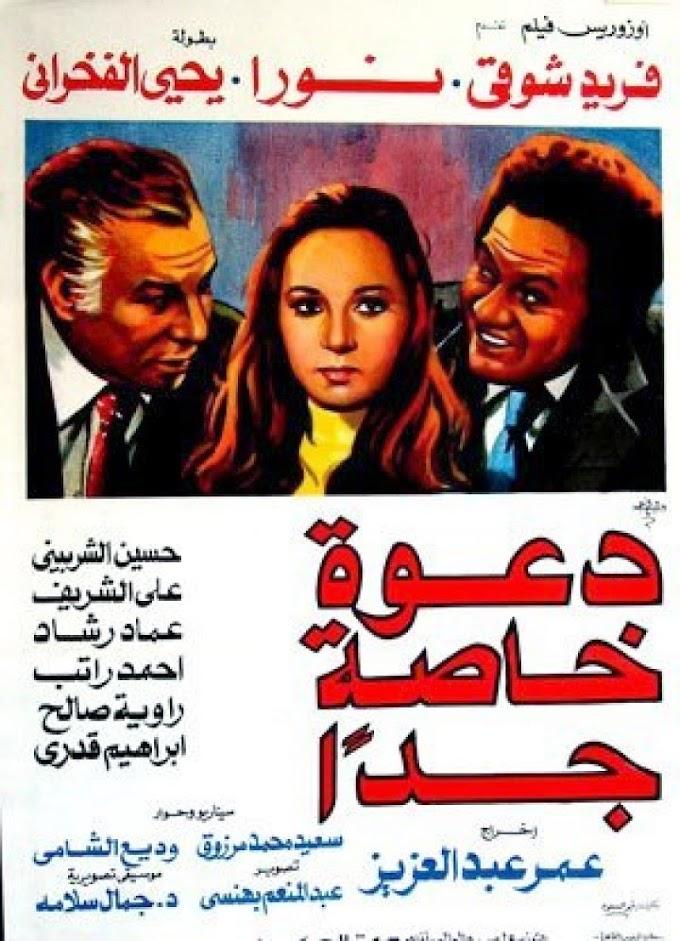 مشاهدة وتحميل فيلم دعوة خاصة جدا 1982 اون لاين - Daawa Khassa Jeddan