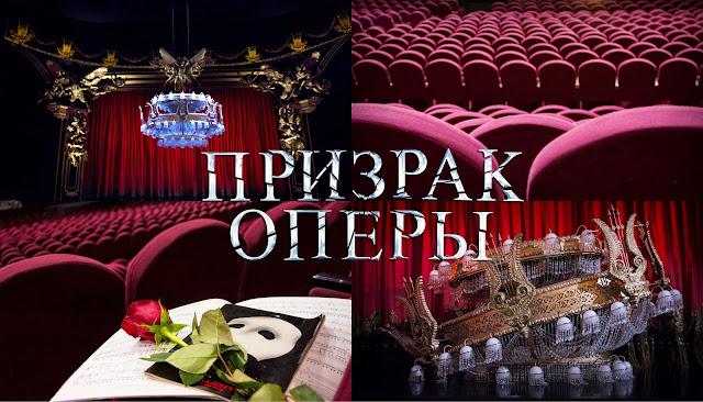мюзикла призрак оперы в москве отзыв