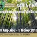 Α.Ο. NIKH ΚΕΡΑΤΕΑΣ: To πρόγραμμα της τριήμερης εξόρμησης στο Πήλιο