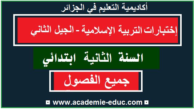 نماذج اختبارات السنة الثانية ابتدائي مادة التربية الإسلامية الجيل الثاني