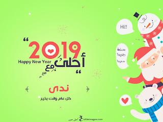 2019 احلى مع ندى