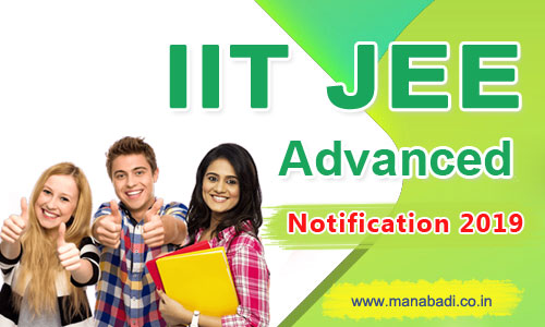 IIT JEE Advanced Notification 2019