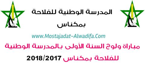 مباراة ولوج السنة الأولى بالمدرسة الوطنية للفلاحة بمكناس 2017-2018