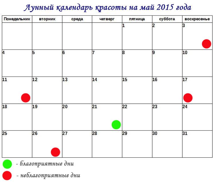 месяцам, лунный календарь косметических процедур на май 2016 детском садике