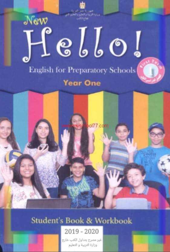 كتاب اللغة الانجليزية الجديد للصف الأول الاعدادى ترم أول 2020منهج New Hello