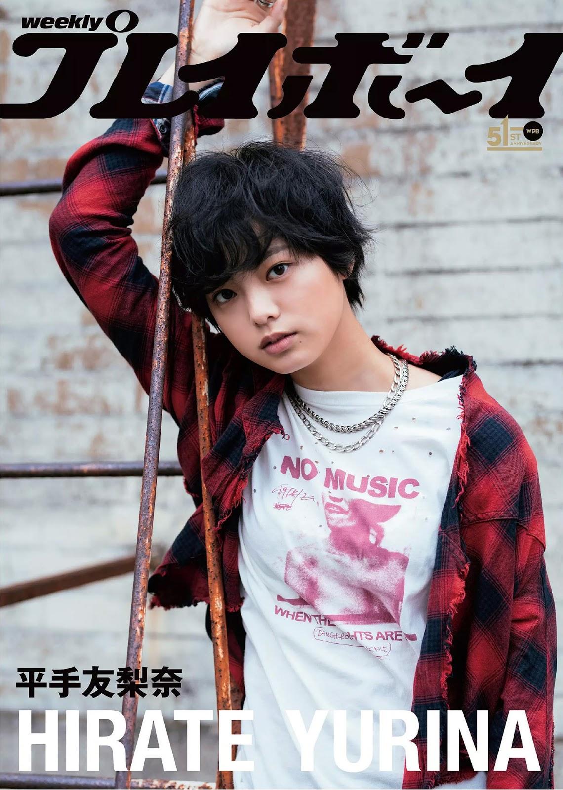 Hirate Yurina 平手友梨奈, Weekly Playboy 2017 No.45 (週刊プレイボーイ 2017年45号)