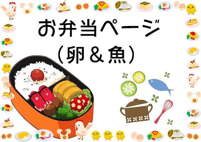 お弁当ページ(卵&魚)