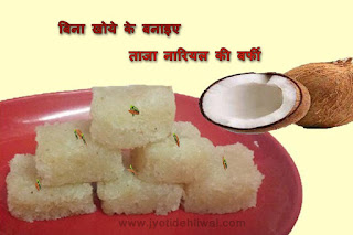 fresh coconut barfi without khoya and chashni