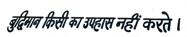 Good-sayings-by-Hindi