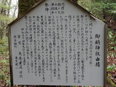 平将門ゆかりの御鍋神社